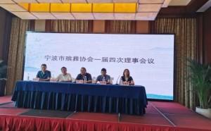 宁波市殡葬协会一届四次理事会议